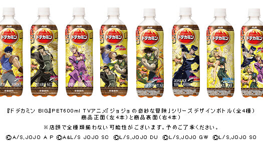 『ドデカミン BIG』にアニメ「ジョジョの奇妙な冒険」シリーズのデザインボトル登場