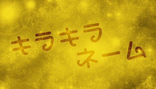 """【キラキラネーム】400人に聞いた実在する""""キラキラネーム""""まとめ"""