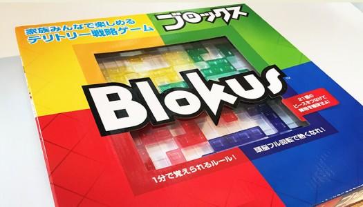 隠れた超人気作!頭脳派にオススメのボードゲーム「ブロックス(Blokus)」