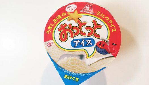 【禁断の味】新発売「おっとっとアイス」のおっとっと度がやばい!マジでおっとっと!!
