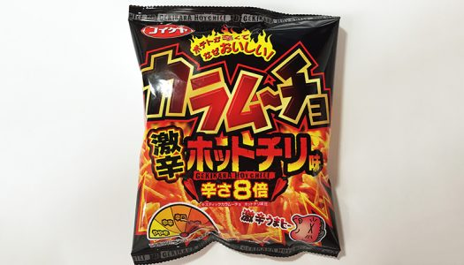 """【超激辛】""""辛さ800%""""のカラムーチョ(スティック)が新発売!美味辛いぞ!"""