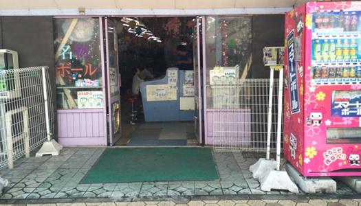 悠久の時の流れを感じる。都内で唯一のスマートボール「浅草三松館」で昔ながらの遊戯場を体験