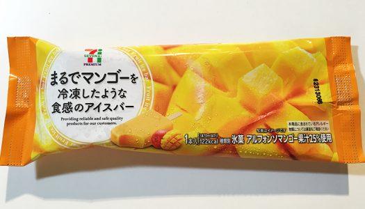【人気沸騰中】セブンのマンゴーアイスの食感がまるでマンゴーそのものらしい