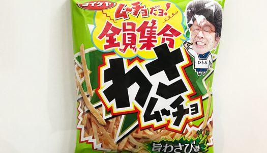 【わさムーチョ】ついに来た!湖池屋の23年ぶりの新ブランド「わさムーチョ 旨わさび味」を食べてみた!