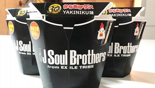 からあげクン × 三代目 J Soul Brothersが夢のコラボ!限定商品「三代目 YAKINIKU味」を食べてみました!