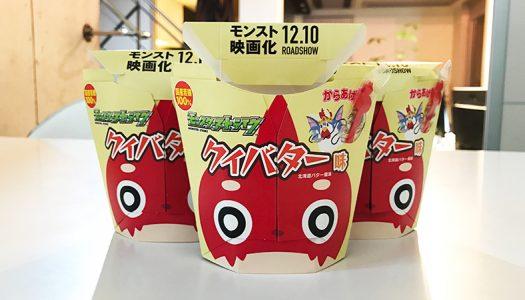 【モンスト映画化記念】からあげクン『クィバター味(北海道バター醤油)』がウマい!モンストプレイヤーじゃなくても買い!
