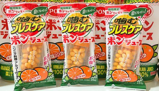 噛むポンジュース!?期間限定『噛むブレスケア ポンジュース味』登場!美味しく息リフレッシュできるよ!