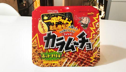 ハマる旨辛!カラムーチョが焼きそばになった『明星 一平ちゃん夜店の焼そば カラムーチョホットチリ味』を実食!
