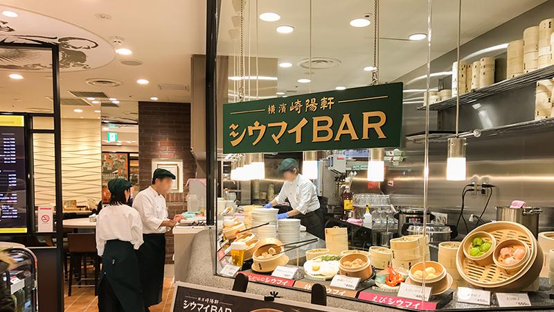 東京駅崎陽軒シウマイbarバルはちょい飲みにピッタリ
