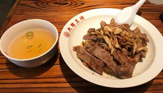 肉撃を喰らえ!大阪王将史上最強のチャーハン『サーロインステーキ炒飯』を実食!アゴが疲れた…。