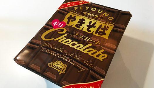 【ギリ食える】ペヤング『チョコレートやきそば ギリ』が登場・・・バレンタインに焼きそば×チョコの新感覚スイーツペヤングはいかが?