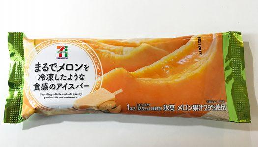 【最新作】セブン人気アイスシリーズ『まるでメロンを冷凍したような食感のアイスバー』実食!