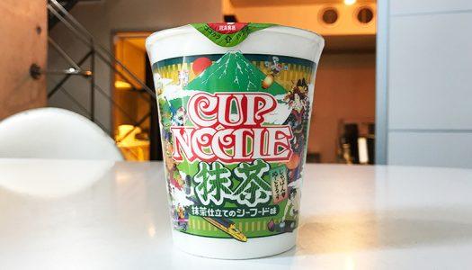 【緑麺】カップヌードルに抹茶が融合!「抹茶仕立てのシーフード味 」食べてみた。