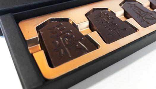 将棋の駒をチョコレートでリアルに再現した『Shogi de Chocolat(将棋 デ ショコラ)』が誕生!伝統感じる日本らしいお土産におすすめ