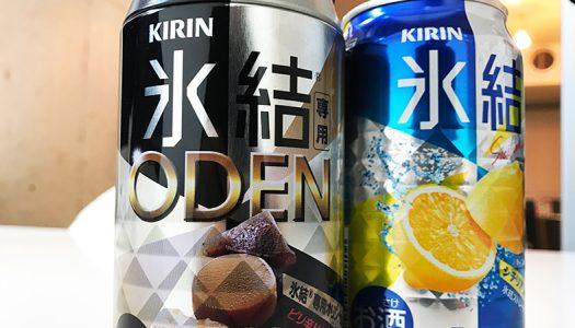 【試食】氷結からまさかの「おでん缶」が登場!?氷結のために作られた『氷結専用おでん』がキャンペーンで当たるぞー!