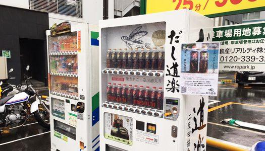 全国に拡大中、噂の「だしの自動販売機」が東京にも設置開始!焼きあごの本格だしが簡単に購入できる