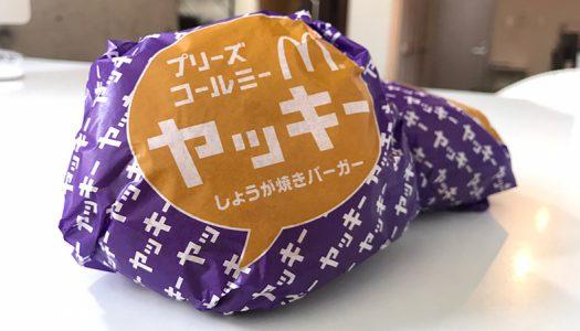 【実食】マック新作「ヤッキー」こと『しょうが焼きバーガー』発売!テリヤキソースに生姜を効かせたような味わい