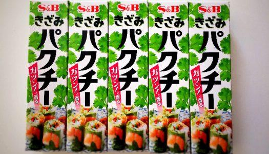パクチスト歓喜!チューブタイプの調味料エスビー食品「きざみパクチー」は想像以上のパクチー感で旨し!!