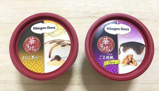 【実食】ハーゲンダッツ新商品『ごま胡桃』は安定の美味さで売り切れ必至!「華もち」シリーズ最新作。『きなこ黒みつ』も再登場