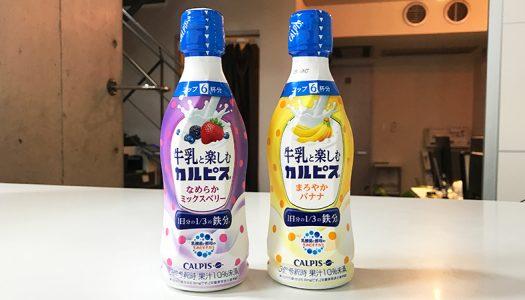 【飲んでみた】牛乳割り専用カルピスが登場!「牛乳と楽しむ『カルピス』」なめらかミックスベリー&まろやかバナナ