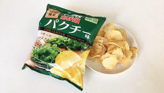 パクチー感は弱めか?カルビー「ポテトチップス パクチー味」が限定発売中。カルディー(KALDI)のと食べ比べてみた。