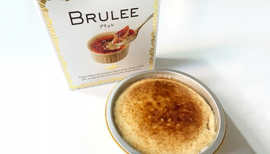 【先行試食】食べなきゃ損!クレーム・ブリュレをイメージした本格アイス『BRULEE(ブリュレ)』を食べてみた