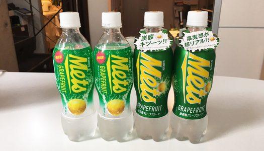 「キリン メッツ グレープフルーツ」がリニューアルしたから新旧飲み比べてみた。強炭酸?になって果実感もアップ!