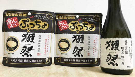 「獺祭ぷっちょ」が帰ってきたよ!セブン限定『味覚糖 あじわいぷっちょ 獺祭』発売。日本酒好きはとりあえず買っとけ!