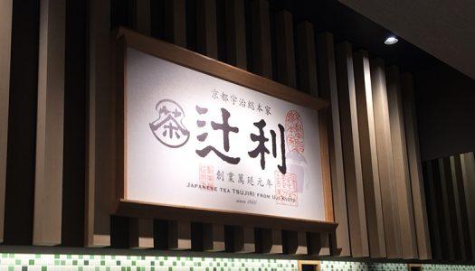 GINZA SIXで味わう『辻利』の「辻利ソフト濃い茶」は濃厚でうまし!手土産には生八つ橋がオススメだぞ!