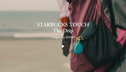 【転売撲滅!】スタバ×ビームスのキーホルダー「タッチザドリップ」が新色で再販決定!オンラインでの購入は抽選に。