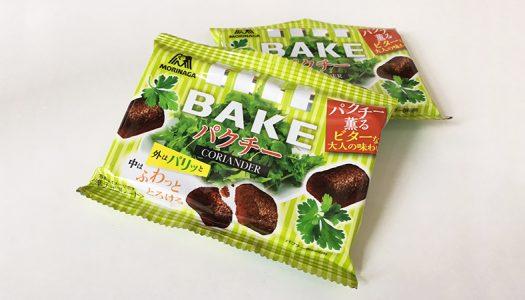 【実食】焼きチョコ「ベイク」からもパクチー味登場!パクチーの自己主張が半端ない