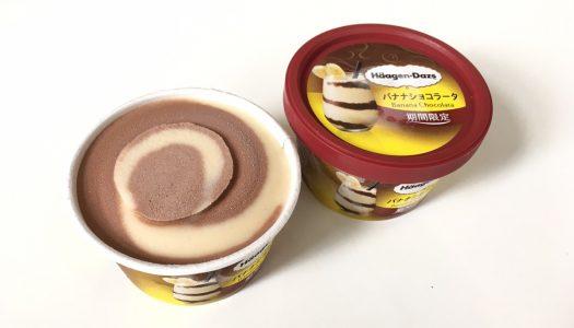 ハーゲンダッツ新作「バナナショコラータ」めちゃ旨!濃厚なバナナとキレのあるチョコレートのハーモニー