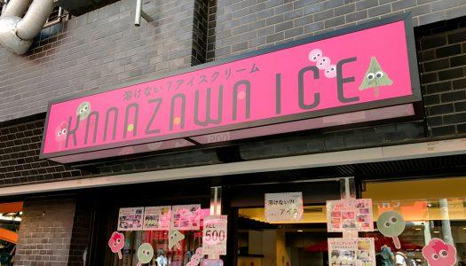 【原宿竹下通り】金沢発・溶けないアイス『KANAZAWA ICE(金座和アイス)』に行ってみた!冷たく硬いアイスが、時間が経つとムース状の柔らか食感に