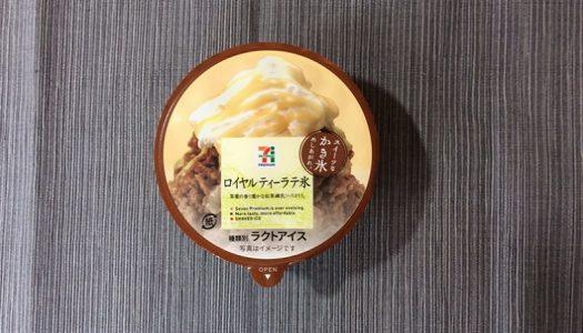 【セブンプレミアム】新商品「ロイヤルティーラテ氷」のロイヤルな美味しさに感動