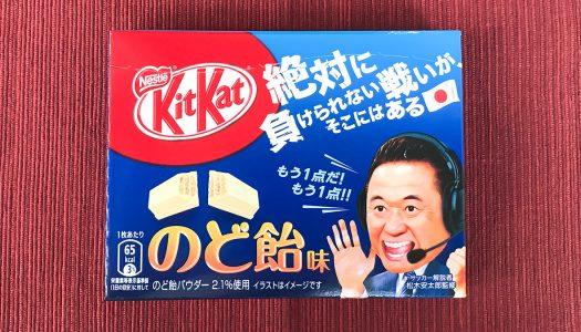 【ヤバそう】キットカットに「のど飴味」が誕生! どんな味なのか食べて確かめてみた【松木安太郎】