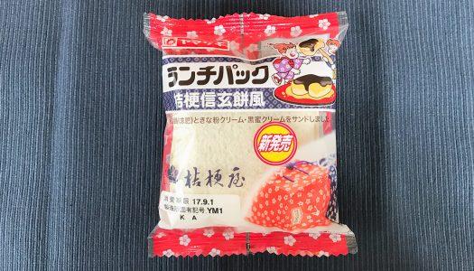 信玄餅がランチパックに! ヤマザキ『ランチパック 桔梗信玄餅風』食べてみた! 2017年9月から順次販売
