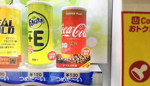 コーラとコーヒーの融合「コカ・コーラコーヒープラス」を飲んでみたら懐かしいあの味を思い出した!