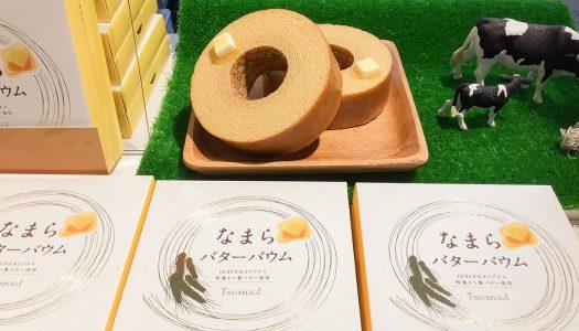 """石屋製菓の新作バウムクーヘン『なまらバターバウムTSUMUGI』のバターの芳醇さが""""なまら""""ヤバい!"""