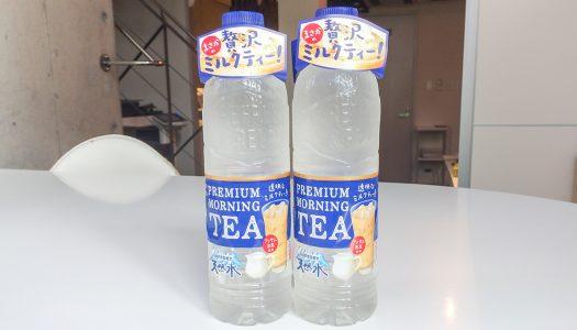 頭が混乱!?「サントリー天然水 PREMIUM MORNING TEA ミルク」は透明なのにミルクティーの味がする!!!