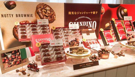 東京の新土産になるか?濃厚ナッツの風味が広がるジャンドゥーヤ菓子専門店「GIANDINO(ジャンディーノ)」の先行試食会レポート