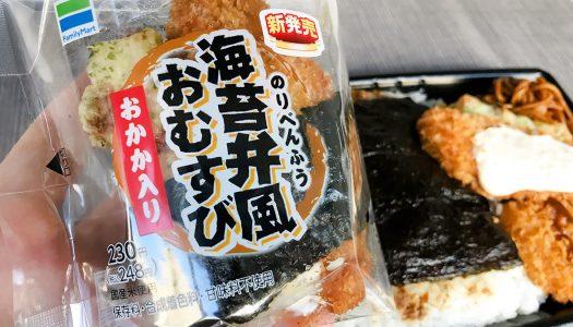 """「のり弁」が""""おにぎり""""に…ファミマから『海苔弁風おむすび』登場! 超美味しいけど、カロリー高いから気を付けろ!"""