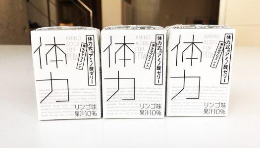 東大が開発して販売している「体力式アミノ酸ゼリー」を購入して飲んでみた。