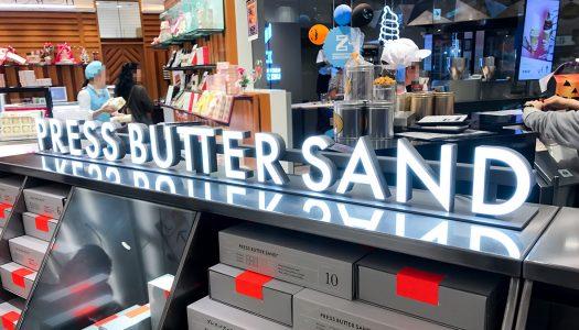 【スカイツリー】観光土産にぴったり! バターサンド専門店『PRESS BUTTER SAND 東京ソラマチ店』
