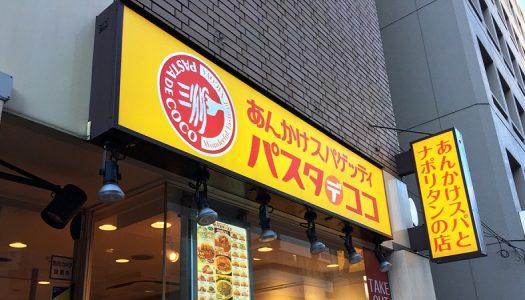 ココイチが展開するあんかけスパゲッティ専門店「パスタ・デ・ココ」に行ってきた! 東京では新橋に1店舗だけ