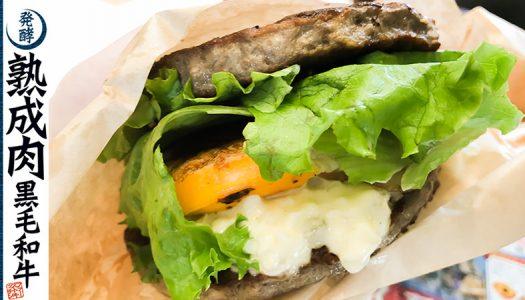 【牛牛牛】ファーストキッチン・ウェンディーズ『発酵熟成肉 黒毛和牛バーガー』食べてみた。 ワイルド☆ロックの牛々しさが半端ない