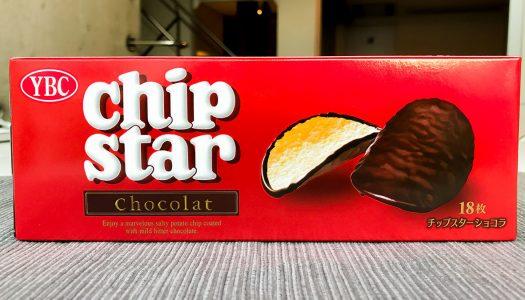 【歓喜】入手困難だった幻の『チップスターショコラ』が東京のセブンイレブン限定で入手可能! チョコとチップスターのハーモニーを味わえ!