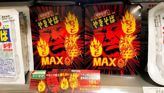 【大ダメージ】激辛を極めた『ペヤング もっともっと激辛MAXやきそば』食べてみた! 普通に美味しいと思いきや…。