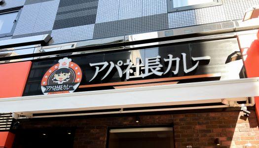【東京・飯田橋】アパ社長カレーの専門ショップ『アパ社長カレー 飯田橋駅南店』に行ってきた! 特製ゴールドスプーンで食べる金沢カレー