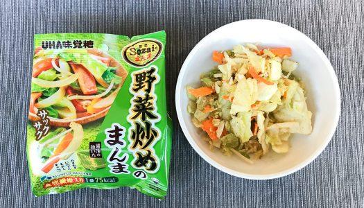 【Sozaiのまんま】シリーズ新作『野菜炒めのまんま』実食! 野菜炒め風味の野菜チップス