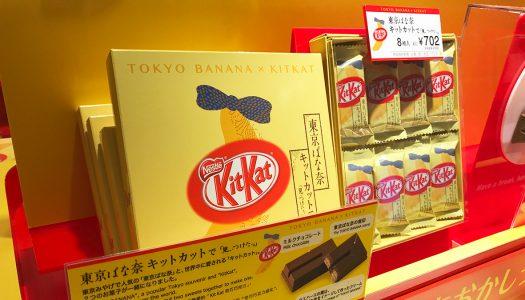 そんなバナナな新東京土産「東京ばな奈 キットカットで『見ぃつけたっ』」を東京駅一番街「東京おかしランド」で見ぃつけたっ!